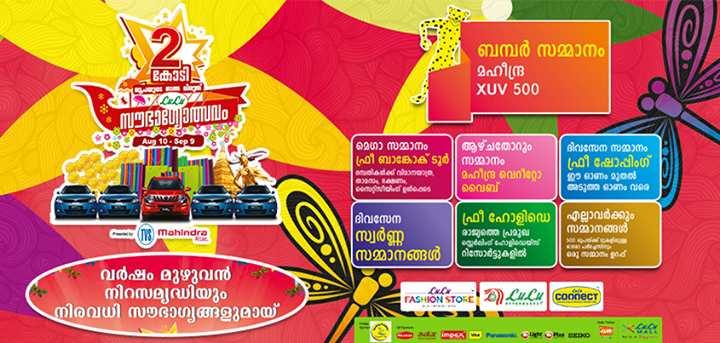 Online shopping sites in kerala lakshya